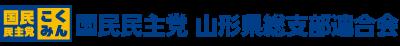 国民民主党 山形県総支部連合会